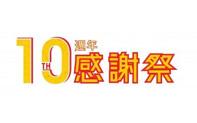 灣電Foco 十周年祭- 抵玩耳機耳線半價!!!